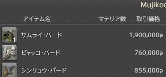 FF14ワールド間テレポ 転売ぼーい最終回 6/1