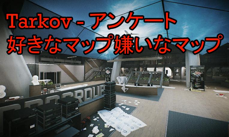 【Escape from Tarkovアンケート】好きなマップ、嫌いなマップ – EFT